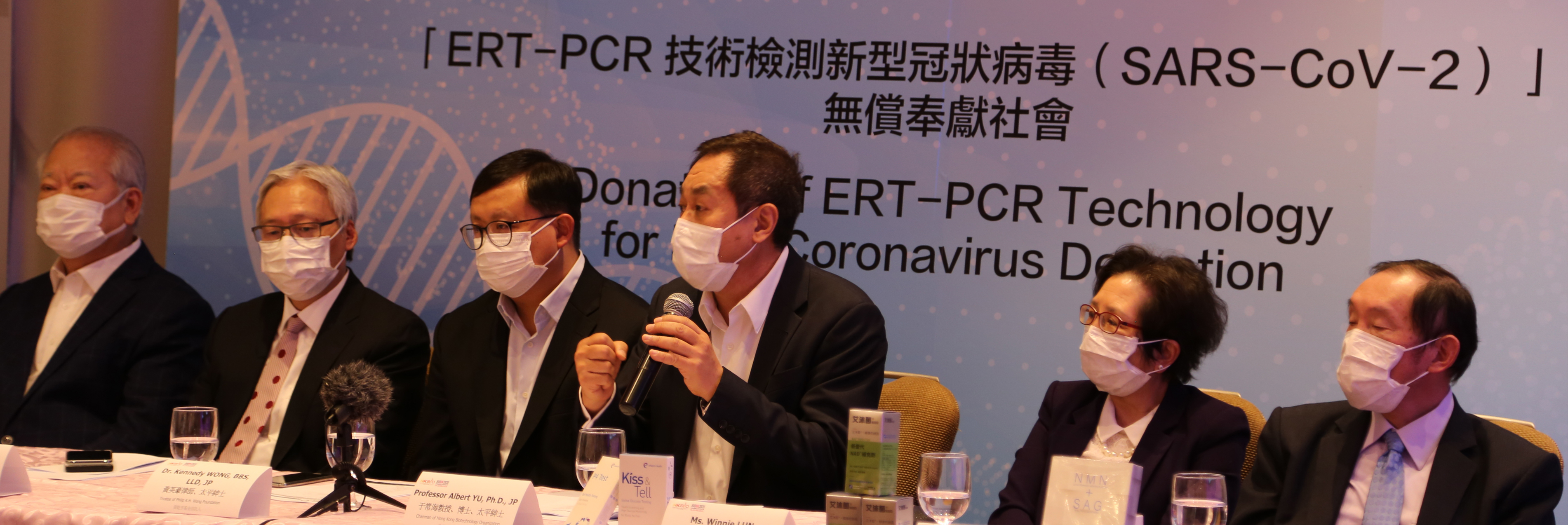 Press Conference for Donation of ERT-PCR technology for new coronavirus detection