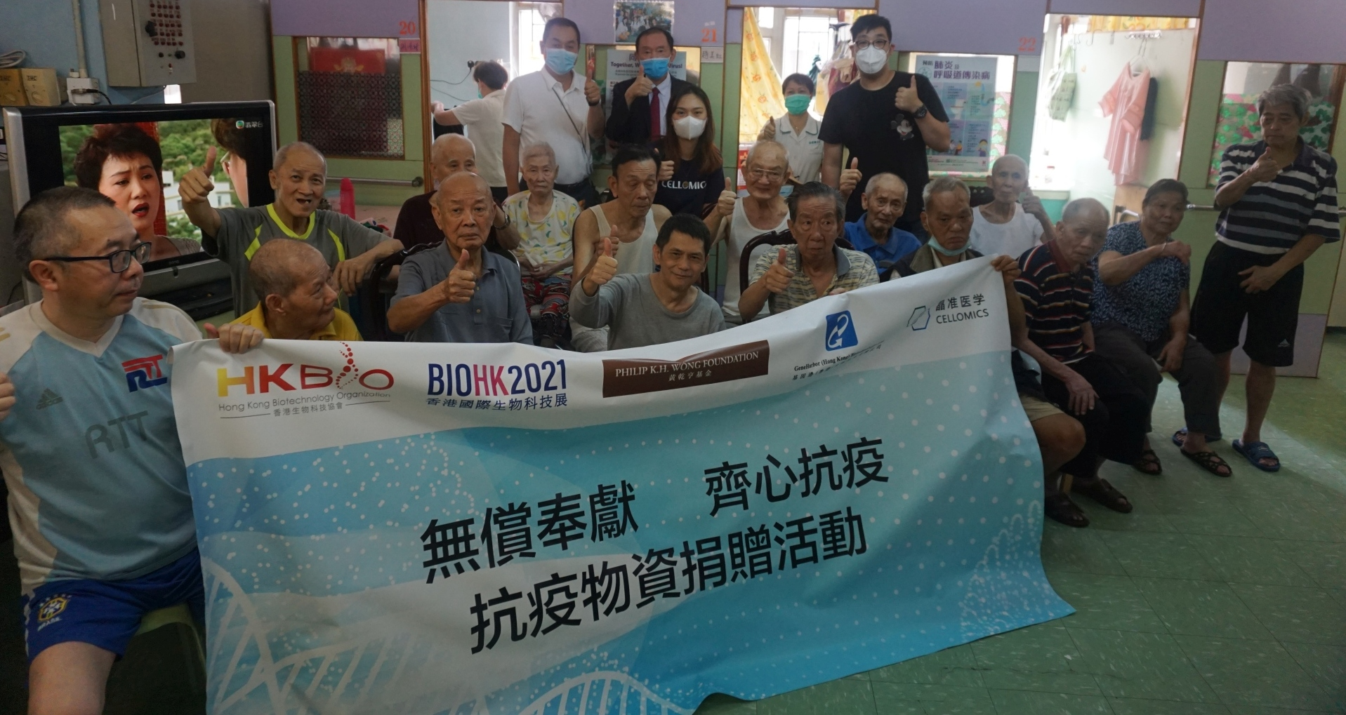 Hong Kong Biotechnology Organization supporting vulnerable groups in their fight against the virus